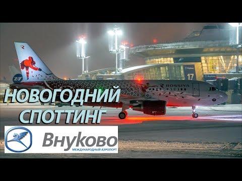 Аэропорт Внуково / Официальный Споттинг 26 декабря 2018 / Vnukovo Airport Official Planespotting