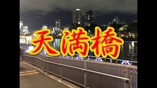 【閲覧注意・怖い話心霊動画・やばい体験談】天満橋