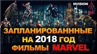 Запланированные на 2018 год фильмы MARVEL