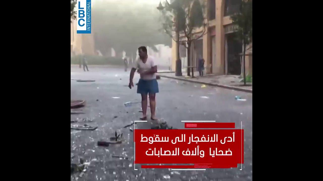 انفجار بيروت - ماذا حصل اليوم في #بيروت ؟