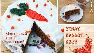 МОРКОВНЫЙ ТОРТ,ВЕГАНСКИЙ РЕЦЕПТ./VEGAN CARROT CAKE