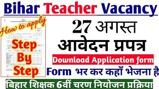 how to apply bihar teacher vacancy| Download Application Form |bihar teacher recruitment latest news