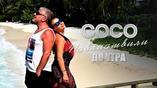 Смотреть клип Сосо Павлиашвили - До Утра