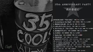 クールス(COOLS) 35th Anniversary Party 35周年ライブミュージック.
