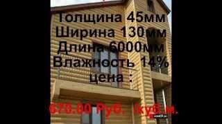 видео Цены на имитацию бруса в Москве