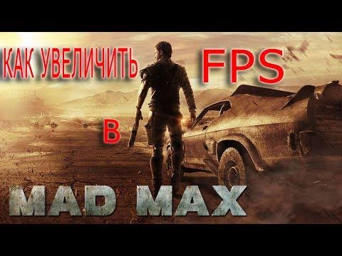 КАК ПОВЫСИТЬ ФПС В MAD MAX