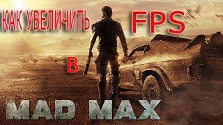 как повысить FPS в Mad Max на слабом ПК!