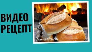 Рецепт французского хлеба от Дж.Хамельмана! Как всегда вкусно! Видео-урок по выпечке хлеба!