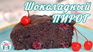 Постный Шоколадный ПИРОГ с Вишней 😋🍫 Простой Рецепт Пирога С Вишнями в Духовке