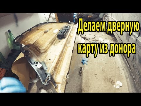 BMW E34 540i Жестокий ремонт дверных карт. Ситуация с зазорами #57