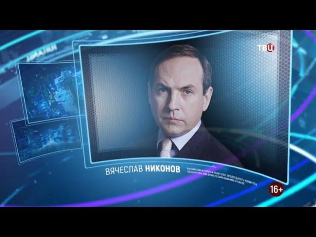 Вячеслав Никонов. Право знать! 06.03.21
