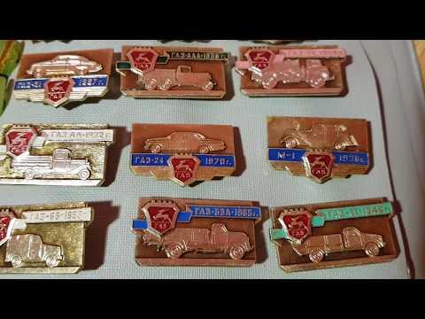 Значки-Автомобили СССР