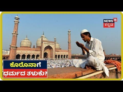 'ಯಾರೋ ಮೂರ್ಖರು ಮಾಡಿದ್ದಕ್ಕೆ Muslimರನ್ನು ದೂರುವುದು ಸರಿಯಲ್ಲ'- ಮುಸ್ಲಿಂ ಮುಖಂಡರು
