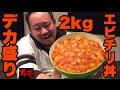 【大食い】エビチリ丼2kg食べてみた! の動画、YouTube動画。