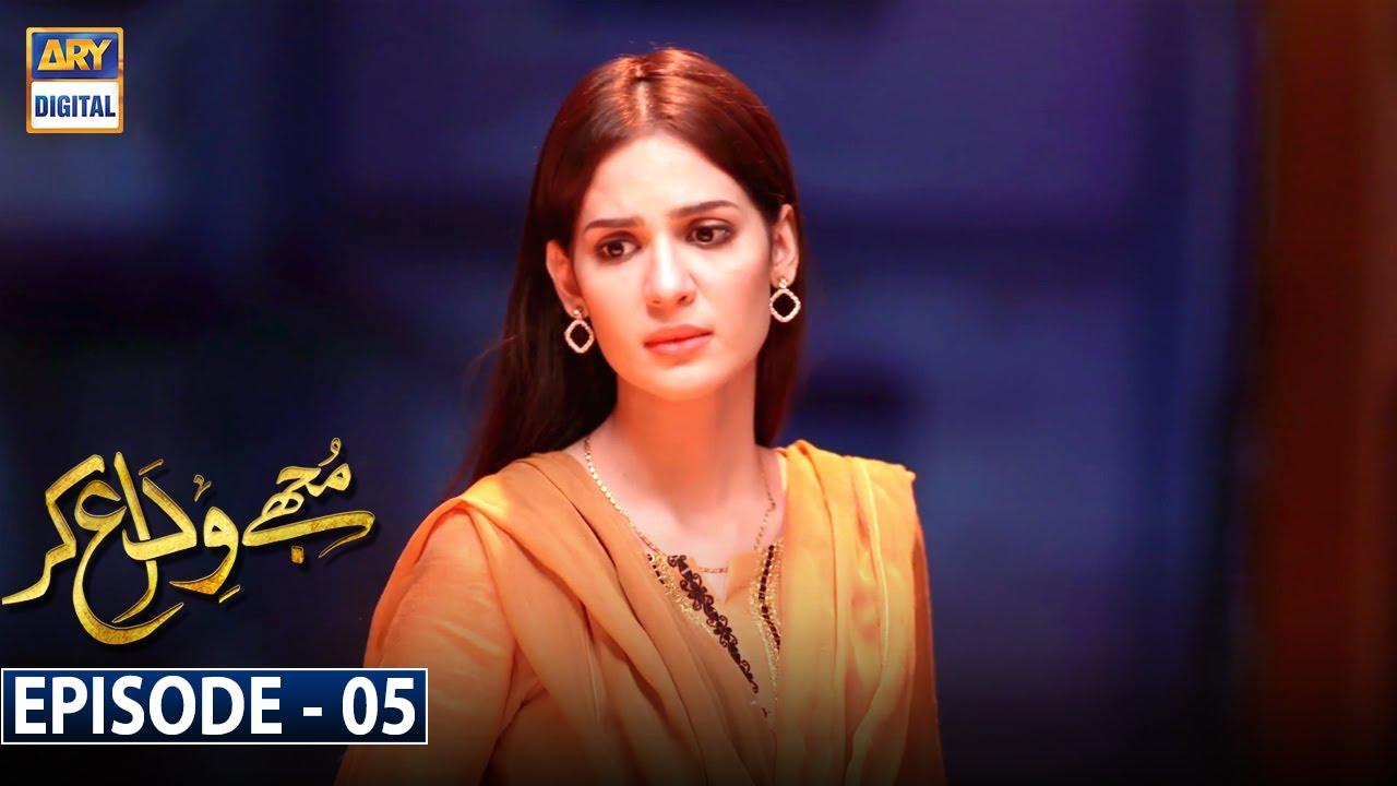 Download Mujhay Vida Kar Episode 5 [Subtitle Eng] - 24th May 2021 - ARY Digital Drama