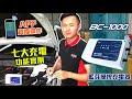 【麻新電子】BC-1000智慧型藍芽-鉛酸-鋰鐵電池充電器(贈 救車線) product youtube thumbnail