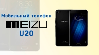 Мобильный телефон Meizu U20 - видео обзор