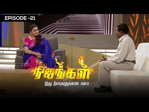 Nijangal with kushboo is a reality show to sort out untold issues. Here is the episode 21 of #Nijangal telecasted in Sun TV  We Listen to your vain and cry.. We Stand on your side to end the bug, We strengthen the goodness around you.   Lets stay united to hear the untold misery of mankind. Stay tuned for more at http://bit.ly/SubscribeVisionTime  Life is all about Vain and Victories.. Fortunes and unfortunes are the  pole factor of human mind. The depth of Pain life creates has no scale. Kushboo is here with us to talk and lime light the hopeless paradox issues  For more updates,  Subscribe us on:  https://www.youtube.com/user/VisionTimeThamizh  Like Us on:  https://www.facebook.com/visiontimeindia