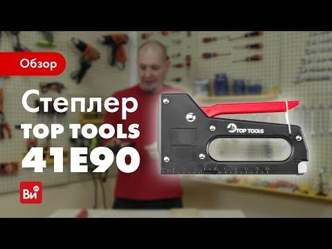 Обзор степлера Top Tools 41E901