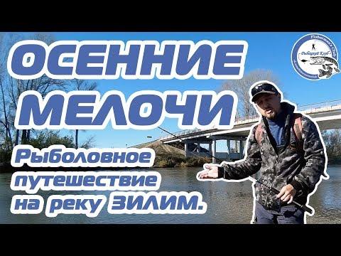 Осенние мелочи. Рыболовное путешествие на реку Зилим.