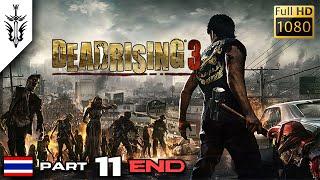 BRF - Dead Rising 3 (Part 11) END