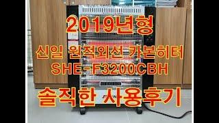 신일원적외선카본히터 솔직후기, 사무실난방기, 15평난방