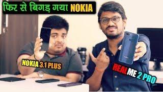 Realme 2 Pro vs Nokia 3.1 Plus फिर से बिगड़ गया