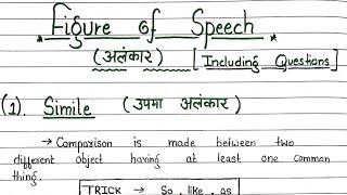 Figure of Speech TRICK || UPTET KVS DSSSB CTET || Including Previous Years