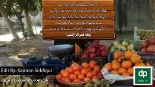 Daily pakistan .com.pk