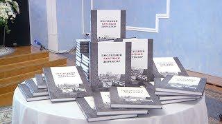 Презентация книги «Последний красный директор»