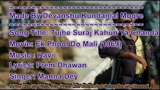 Tujhe Suraj Kahun Ya Chanda Karaoke with Scrolling Lyrics - Manna Dey ( Ek Phool Do Mali 1969)