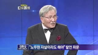 박종진의 쾌도난마 E103,120521,#03 유쾌한 …