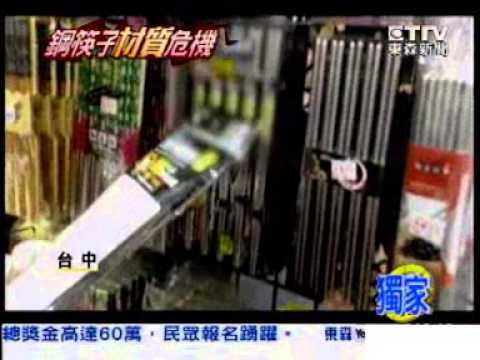[東森新聞]不鏽鋼筷種類多! 選購撇步:認編號304