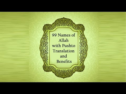 99 Names of Allah - With Pashto Translation and Benefits