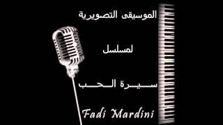 موسيقى مسلسل سيرة الحب / Fadi Mardini
