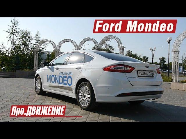Тест Ford Mondeo 2015 Про.Движение