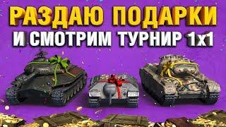 ОТМЕЧАЕМ 500к - РОЗЫГРЫШ + ТУРНИР