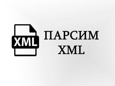 Парсим XML файл python [ часть 3 ] - YouTube