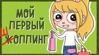 МОЙ ПЕРВЫЙ ШОППИНГ Анимация КЛЭР