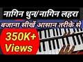 सीखें Nagin Dhun Mera Man Dole Mera Tan Dole Lahara (01) On Casio CTX 9000IN By Abhishek Shrotriya