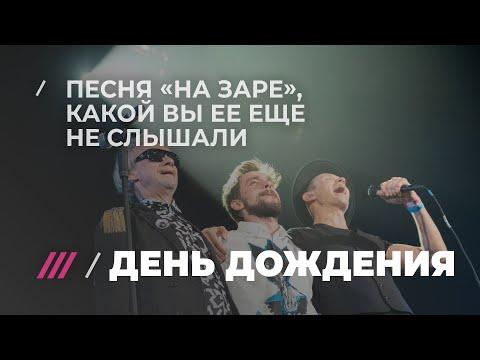 «На заре» - «Альянс», Brainstorm и Александр Петров. Эксклюзив на дне дождения
