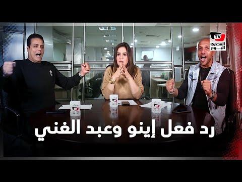 رد فعل معتز إينو وأحمد عبد الغني لحظة فوز الأهلي ببرونزية كأس العالم