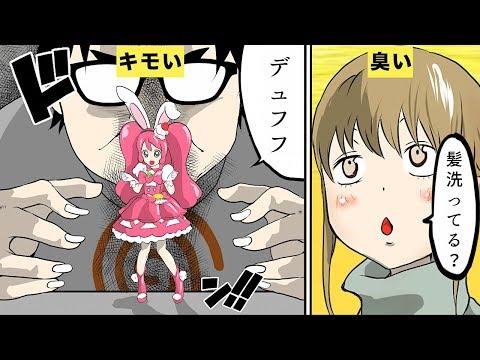 【漫画】オタクが嫌われる理由5選【マンガ動画】