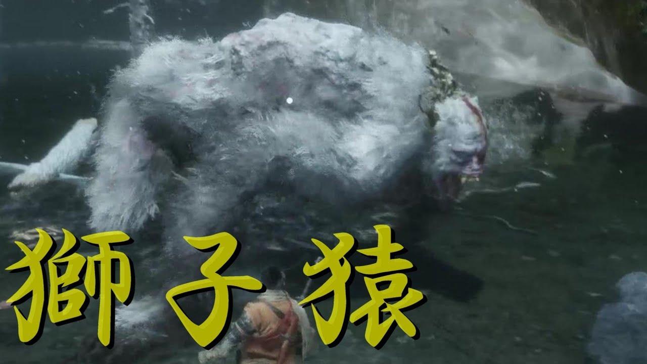 獅子猿(落ち谷)【SEKIRO隻狼】ノーダメージ - YouTube