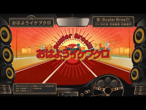 ヒプノシスマイク「おはようイケブクロ」Buster Bros!!!