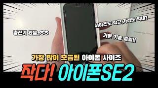 미니가 대세! 크기도 작고 가격도 작은 아이폰 SE 2…
