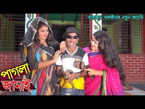 ভাদাইমা | পাগলা জামাই | Pagla Jamai | Tarchera Vadaima | Sona Mia | Natok | Bangla Koutuk 2018
