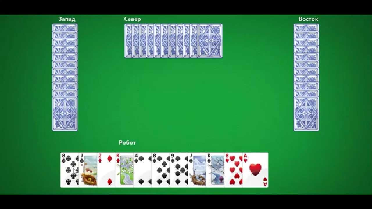 Карты игра червы играть бесплатно играть в самые лучшие карты