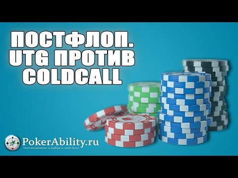 Покер обучение | Постфлоп. UTG против ColdCall.