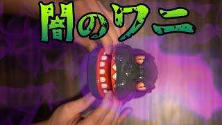 【闇のゲーム】声優が全力で『ワニのおもちゃ』を遊ぶとこうなる